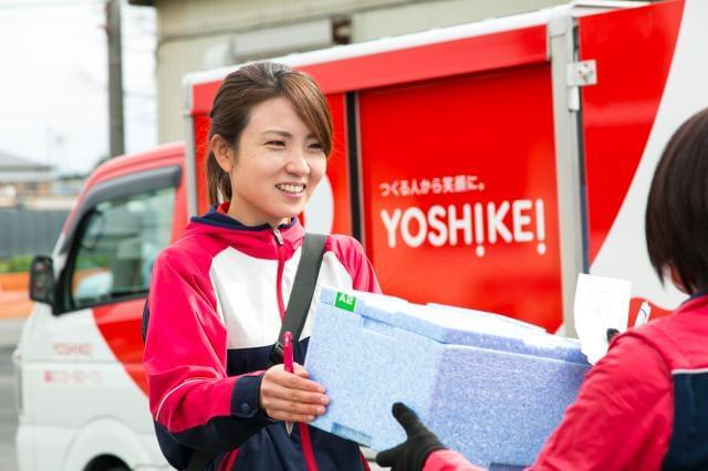 『ヨシケイ松戸』の特徴をご紹介します。