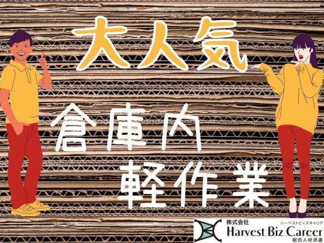 株式会社HarvestBizCareer つくば本社/hbc-tt45