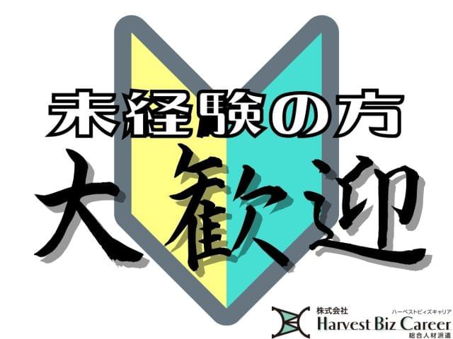 株式会社ハーベストビィズキャリア/hbc-jm84