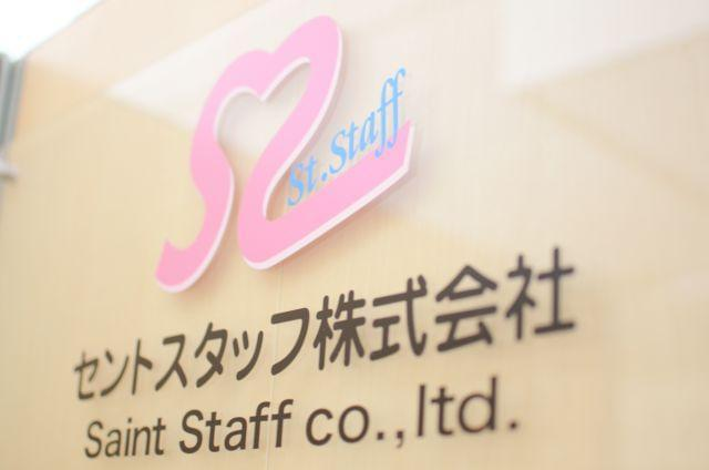 セントスタッフ株式会社 神戸支店