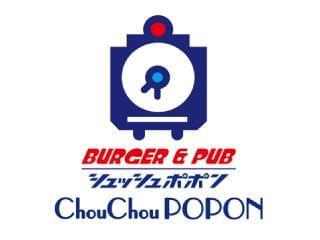 バーガー&パブ シュッシュポポン 1枚目