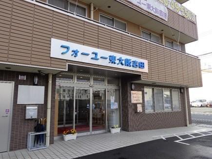住宅型有料老人ホーム「フォーユー東大阪吉田」