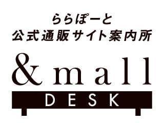 &mallデスク 1枚目