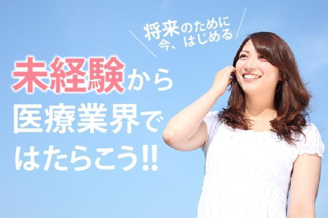 株式会社日本教育クリエイト さいたま支社 医療人材サービス部