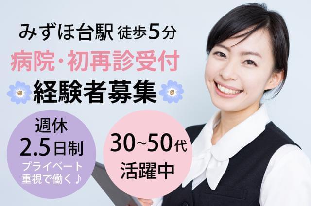 ㈱日本教育クリエイト さいたま支社 医療人材サービス部