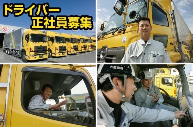 大西物流株式会社/近距離ドライバー【正社員】入社後の資格取得をきちんとサポートします!