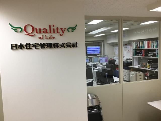 日本住宅管理株式会社 1枚目