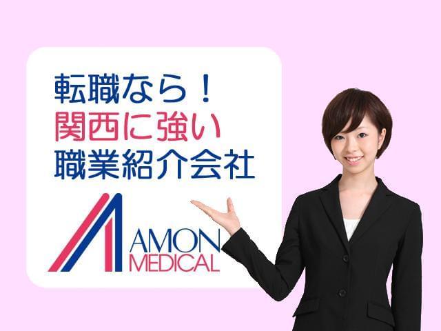 株式会社アモン