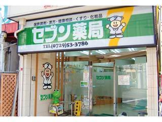 〜信頼と安心のセブン薬局〜