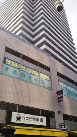 芙蓉堂薬局 川口店 1枚目
