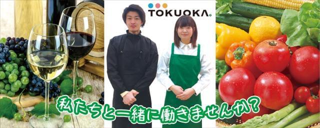 業務スーパー岸和田今木店