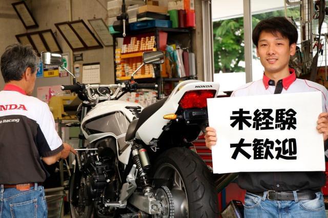 岡島モータークラブの求人情報
