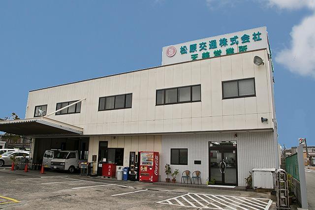 松原交通株式会社 天美営業所