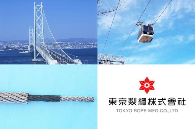 様々な暮らしに中で使われている当社のワイヤロープ。「筑波山のロープウェイ」のケーブルも当社の製品です☆