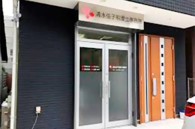 清水佳子税理士事務所