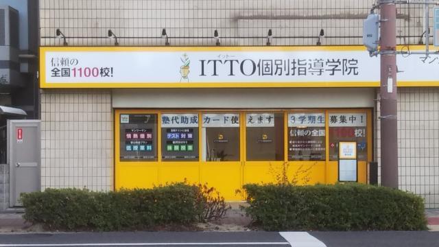 ITTO個別指導学院 深江南校