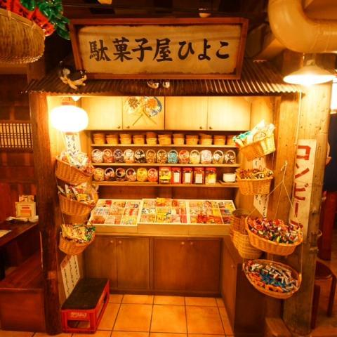 看板や内装など、店内は昭和の世界観たっぷり。駄菓子や給食メニューなど、懐かしの味をご提供しています。