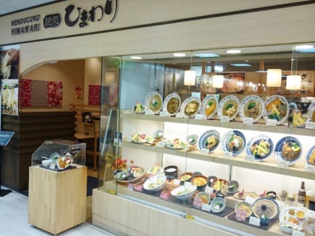 麺処ひまわり 和歌山店