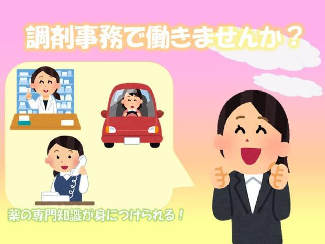 日本教育クリエイト 関西支社/大阪支社医療