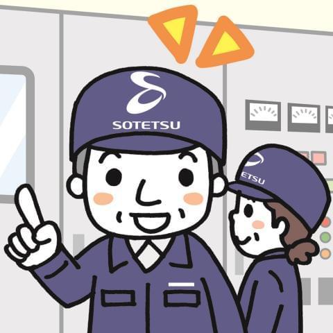 相鉄企業株式会社 1枚目