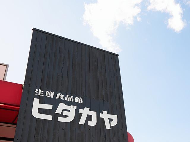 ヒダカヤ&業務スーパー海南店