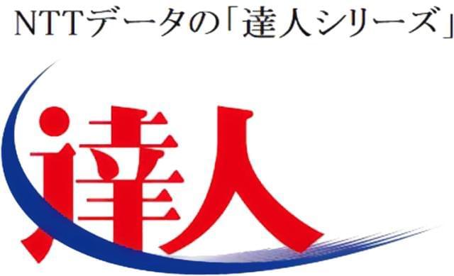 1978年創業の安定企業! NTTデータとの協業に伴い、新事業スタート!