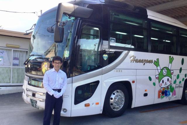 花園観光バス株式会社