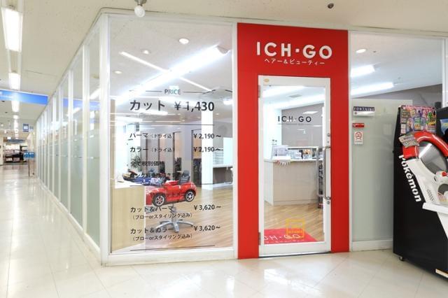 美容室ICH・GO(イチゴ) 武蔵新城店