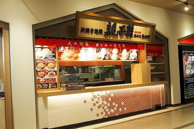 鶏料理ほっこりや 三井アウトレットパーク北陸小矢部店 1枚目