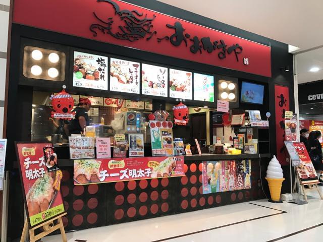 おおがまや 猪名川店