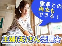 株式会社シティトラスト大阪支店
