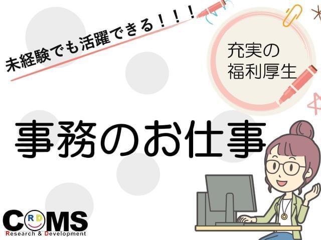 (株)コムズR&D