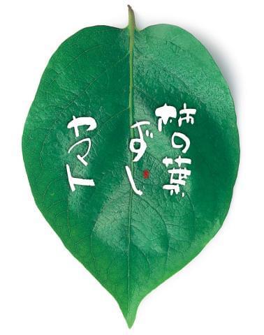 柿の葉1枚にも心をこめて・・・ 奈良五條の滋味をあなたの手でお届けください☆