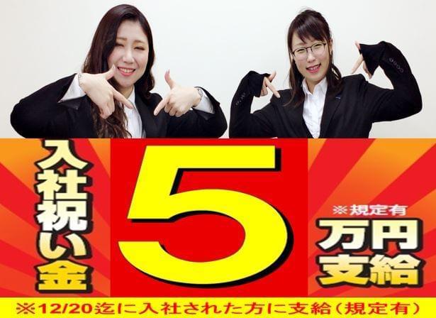 ☆今なら入社祝い金5万円支給♪今がチャンス!