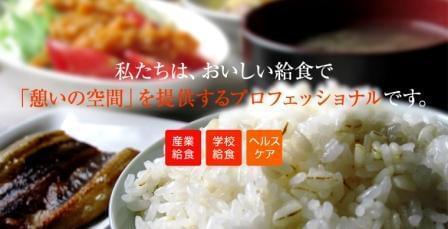 『敷島製パン大阪昭和工場の社員食堂』名阪食品株式会社 奈良事業部(2009)