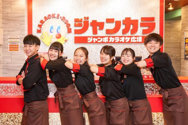 ジャンカラ 山科駅前店(ヤマシナエキマエテン)(深夜・夜勤)
