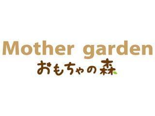 Mother garden おもちゃの森 (マザーガーデン) 1枚目
