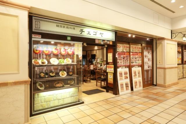韓国家庭料理 チェゴヤ 1枚目