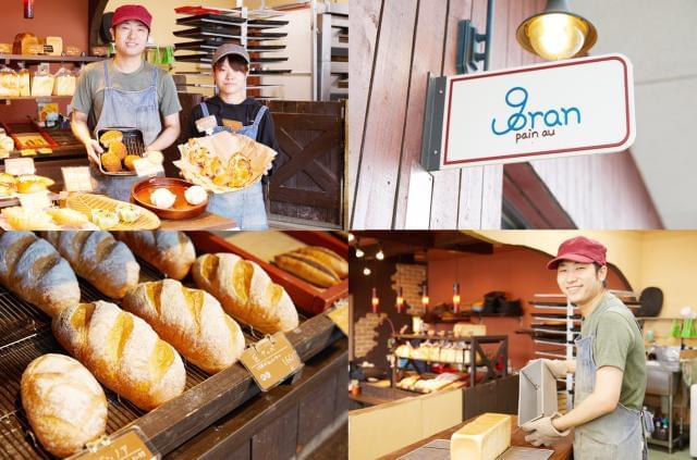 アットホームでスタッフ同士も仲良し^^パン作りから、店内ディスプレイ、経営のこと、さまざまなスキルが身に付きます♪