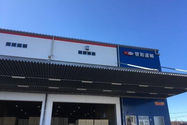 株式会社啓和運輸