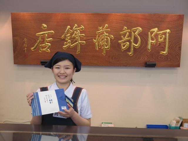 """長年、地元<宮城>で愛されてきた会社です。 仙台名産""""笹かまぼこ""""の老舗で一緒に働きませんか?"""