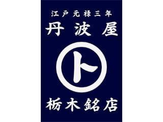 丹波屋 栃木銘店