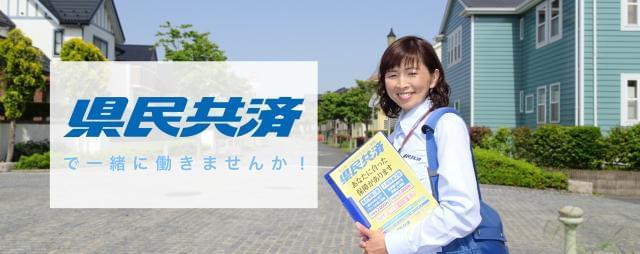 茨城県民生活協同組合 1枚目