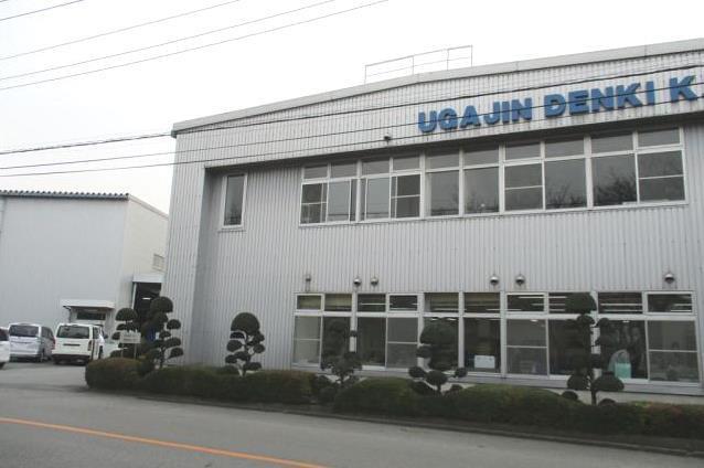 宇賀神電機株式会社 古河工場