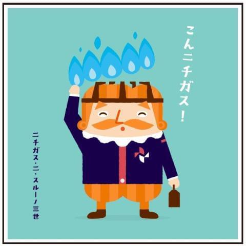 日本瓦斯株式会社[ニチガス] 水戸南営業所・水戸営業所