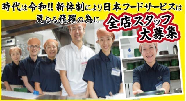 株式会社日本フードサービス 1枚目