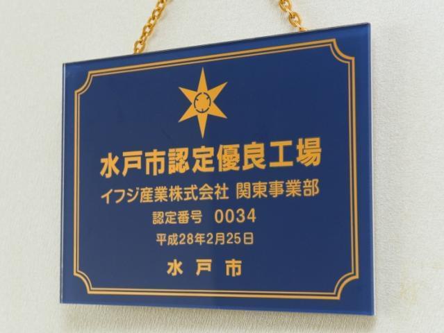 『水戸市優良工場』として認定されている当社。 だから働きやすさはお墨付き◎安心してご応募ください。