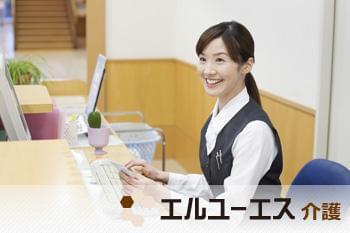 株式会社エルユーエス 横浜オフィス(90280)介護福祉士(住宅型有料老人ホームでの業務)