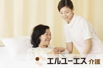 株式会社エルユーエス 神戸オフィス(50952)介護職(介護付有料老人ホームでの業務)