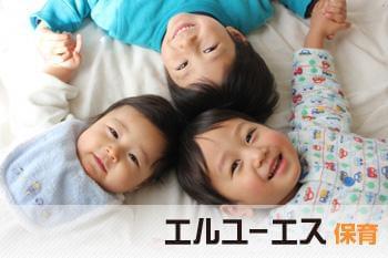 株式会社エルユーエス 神戸オフィス(72638)保育士(企業主導型保育園での業務)